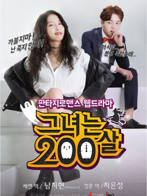 Cô Gái 200 Tuổi She Is 200 Years Old.Diễn Viên: Nam Ji Hyun,Ji Eun Sung