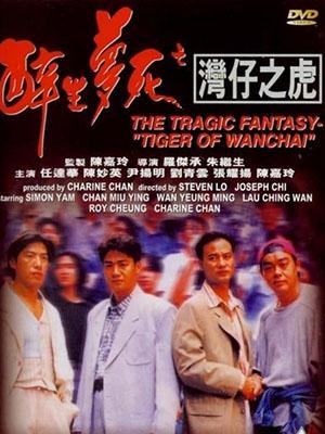 Giấc Mộng Mãnh Hổ The Tragic Fantasy.Diễn Viên: Simon Yam,Ching Wan Lau,Yeung,Ming Wan