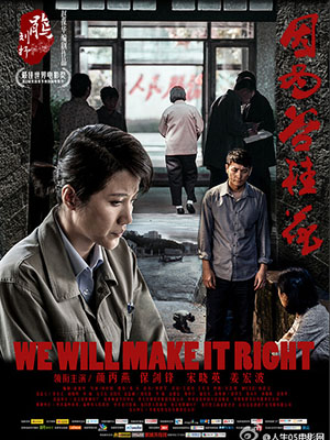 Vì Cốc Quế Hoa - We Will Make It Right