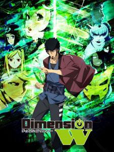 Dimension W ディメンション ダブリュー