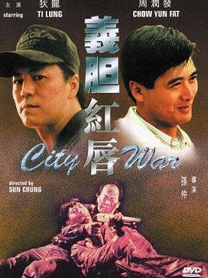 Dũng Khí Môi Hồng City War.Diễn Viên: Yun,Fat Chow,Lung Ti,Niu Tien