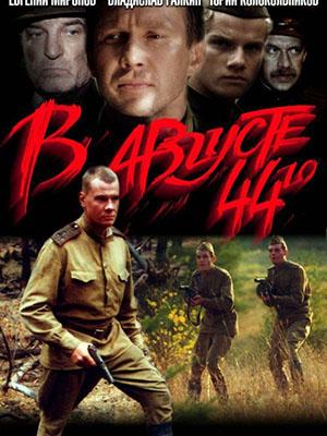 Ngày 5 Tháng 8 Năm 1944 In August Of 1944.Diễn Viên: Evgeniy Mironov,Vladislav Galkin,Yuri Kolokolnikov