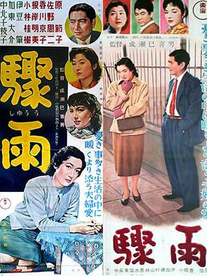 Mưa Rào Sudden Rain.Diễn Viên: Setsuko Hara,Shûji Sano,Kyôko Kagawa