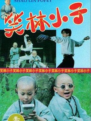 Thiếu Lâm Tiểu Tử: Tân Ô Long Viện - Shaolin Popey: Messy Temple
