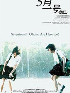 Ngày 1 Tháng 5: Sống Lại Tuổi 17 First Of May: 17 Years Old.Diễn Viên: Giả Tịnh Văn,Trình Dữ Hi,Nhậm Hiền Tề