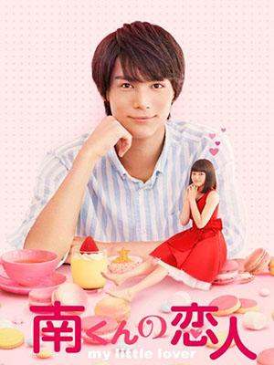Minami Kun No Koibito: Người Yêu Bé Nhỏ Minamis Lover: My Little Lover.Diễn Viên: Taishi Nakagawa,Maika Yamamoto,Mirai Suzuki