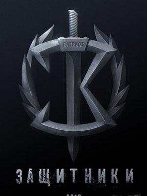 Siêu Chiến Binh - Guardians: Zashchitniki