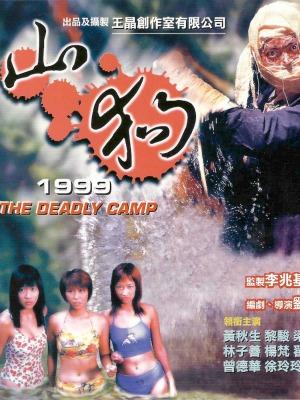 Trại Đoạt Hồn The Deadly Camp.Diễn Viên: Anthony Chau,Sang Wong,Chun Lai,Winnie Leung