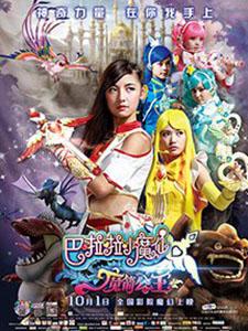 Chiến Binh Balala: Công Chúa Camellia - Balala The Fairies: Princess Camellia Thuyết Minh (2015)
