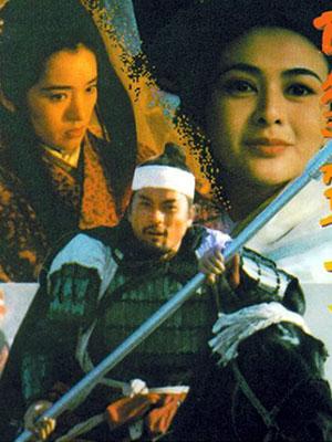 Tây Sở Bá Vương The Great Conquerors Concubine.Diễn Viên: Ray Lui,Rosamund Kwan,Li Gong