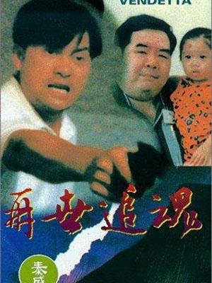 Tái Thế Truy Hồn Morbidia.Diễn Viên: Ray Lui,Kent Cheng,Linda Lau