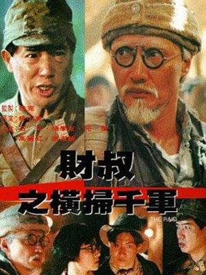 Cuộc Càn Quét Của Chú Tài The Raid.Diễn Viên: Jacky Cheung,Siu,Tung Ching,Paul Chun