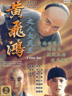 Hoàng Phi Hồng: Bát Đại Thiên Vương Wfh: The Eight Assassins.Diễn Viên: Mạc Thiếu Thông,Trần Quốc Bang,Triệu Văn Trác,Trịnh Tắc Sĩ