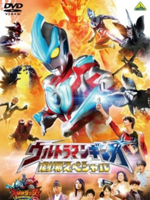 Ultraman Ginga Theater Special Urutoraman Ginga Gekijou Supesharu