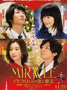 Giáng Sinh Của Tiểu Yêu Miracle: Devil Claus Love And Magic.Diễn Viên: Miwako Ichikawa,Tôma Ikuta,Hyo,Ju Han