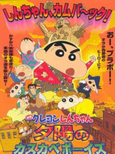 Crayon Shin-Chan Movie 12: Arashi Wo Yobu! The Kasukabe Boys Of The Evening Sun.Diễn Viên: The Storm Called
