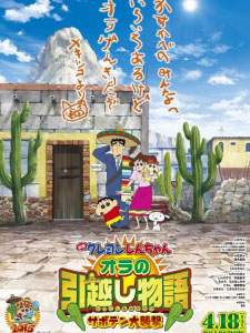 Crayon Shin-Chan Movie 23 Ora No Hikkoshi Monogatari: Saboten Daisuugeki.Diễn Viên: The Storm Called