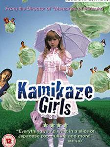Nữ Thần Phong Kamikaze Girls.Diễn Viên: Kyôko Fukada,Anna Tsuchiya,Hiroyuki Miyasako,Sadao Abe
