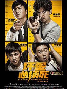 Kẻ Xấu Tất Chết Bad Guys Always Die.Diễn Viên: Chen Bolin,Wenbo Ding,Zhenyu Qiao,Shin Hyeon Joon