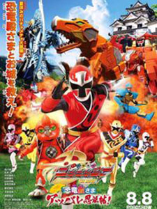 Shuriken Sentai Ninninger The Movie The Dinosaur Lords Splendid Ninja Scroll!