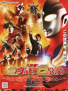Superior Ultraman 8 Brothers Daikessen! Chô Urutora 8 Kyôdai.Diễn Viên: Triệu Việt,Đái Manh,Triệu Kim Mạch