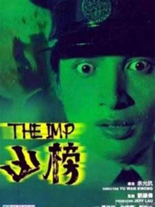 Tà Sát - The Imp Thuyết Minh (1981)