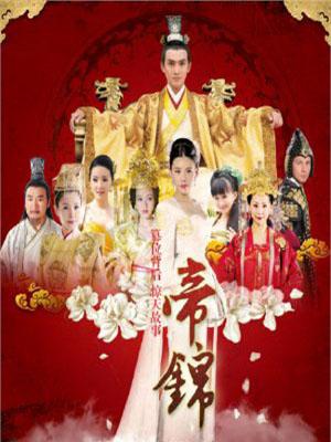 Đế Cẩm Di Jing.Diễn Viên: Lâm Văn Long,Kangta,Thi Diễm Phi,Khang Hoa