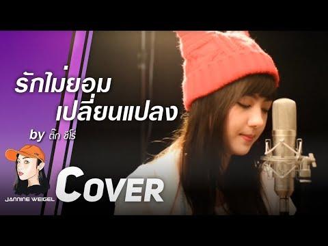 รักไม่ยอมเปลี่ยนแปลง : ติ๊ก ชีโร่ Cover by Jannina W (พลอยชมพู)