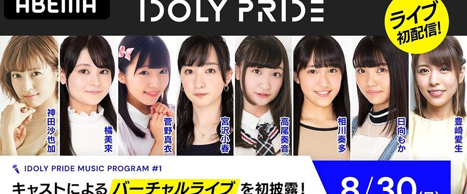 Idoly Pride - To Become An Idol (Tập 12/12)