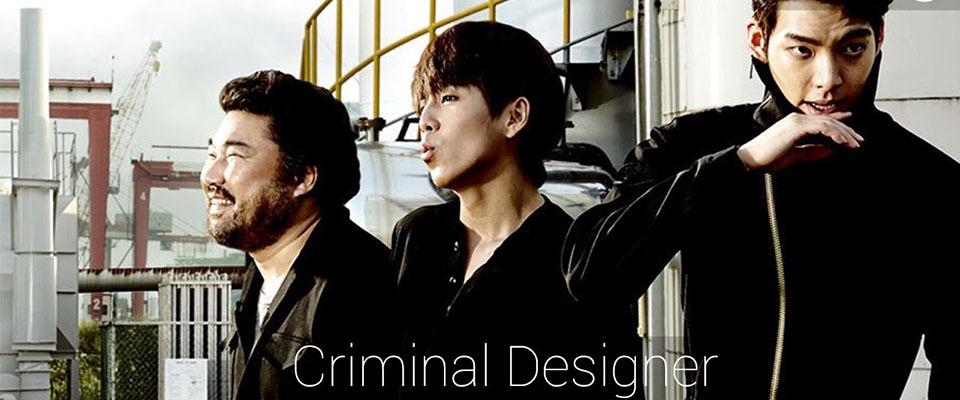 Siêu Trộm Trổ Tài: Cướp Siêu Đẳng - The Con Artists: The Technicians - Criminal Designer