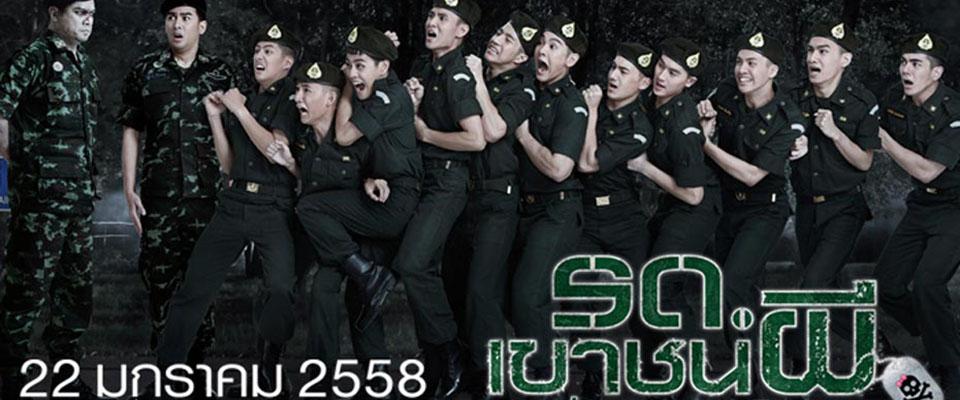 Hồn Ma Khó Tính (Hotboy Sợ Ma) - Keep Running Sir, Yes Sir (Ror Door Khao Chon Pee) Thuyết Minh