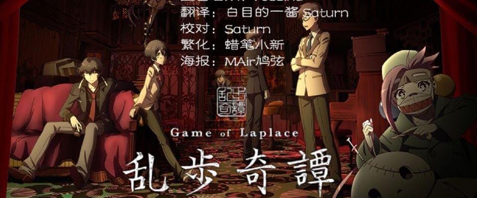 Ranpo Kitan - Game Of Laplace (Tập 12/11)