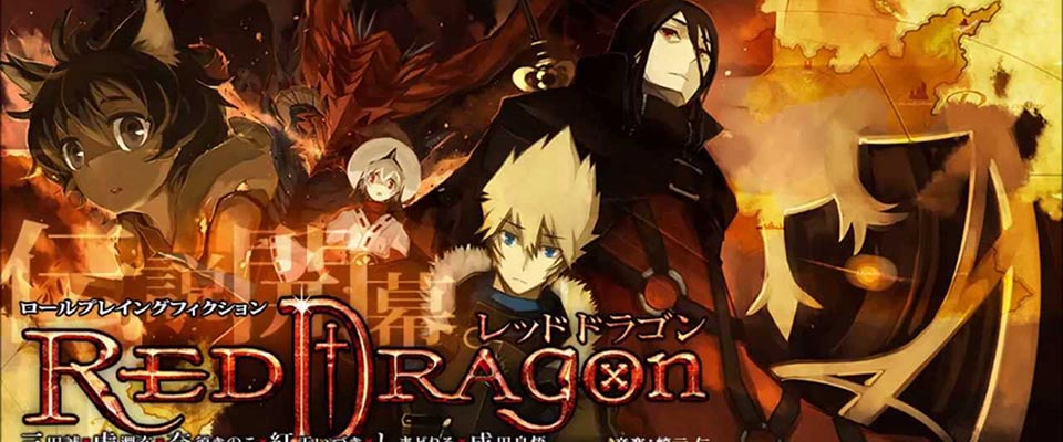 Chaos Dragon: Sekiryuu Seneki - Red Dragon War (Tập 12/12)