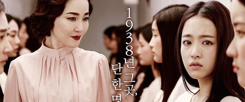Ngôi Trường Ma Quái: The Silenced - Gyeongseong School: Disappeared Girls